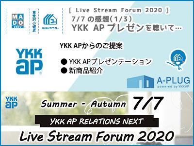 Live Stream Forum 2020:7/7【その1】◆YKK APプレゼンを聴いて…