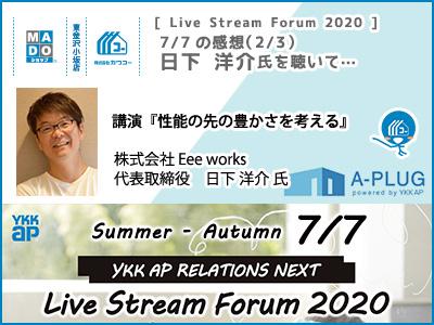 Live Stream Forum 2020:7/7【その2】◆日下洋介氏の講演を聴いて…