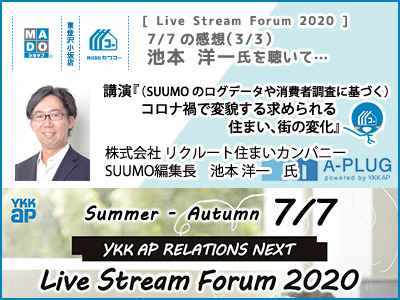 Live Stream Forum 2020:7/7【その3】◆池本洋一氏の講演を聴いて…