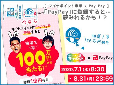 マイナポイント◆「PayPay」に登録すると…夢みれるかも!?