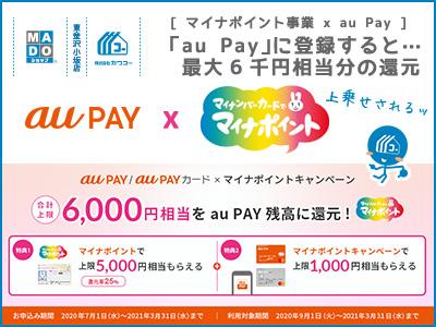 マイナポイント◆「au Pay」に登録すると…最大6千円相当分の還元