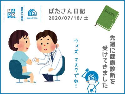 ばたさん日記◆20/07/18/土 「健康診断」を先週末に受けてきました