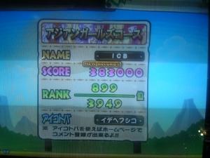 アジアンガールズ899位