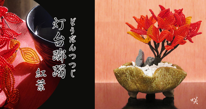 ドウダンツヅジの紅葉盆栽ビーズフラワーキット