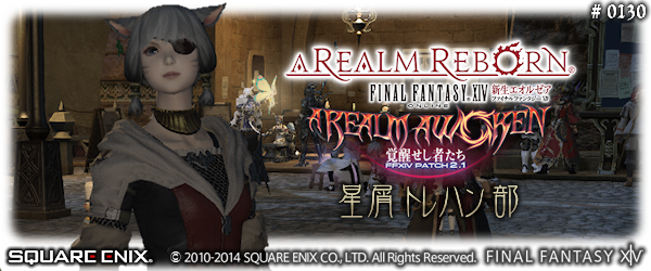 banner-FF14rb-130.png