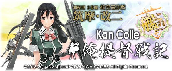 entrybanner-kancolle-008.png