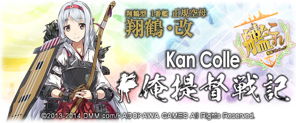 entrybanner-kancolle-009.png