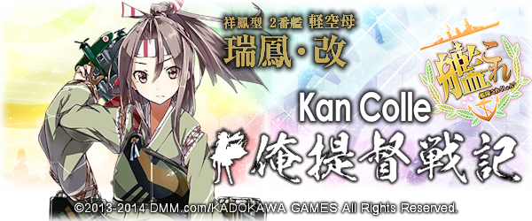 entrybanner-kancolle-011.png