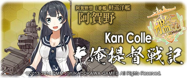 entrybanner-kancolle-012.png
