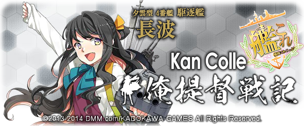 entrybanner-kancolle-013.png