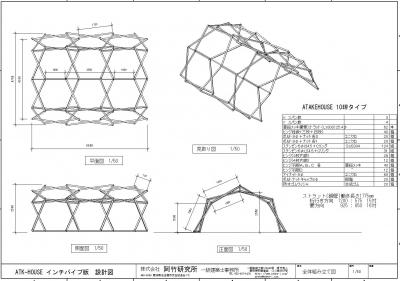 アタケハウス組み上り図