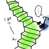 階段ひとりぼっち・・