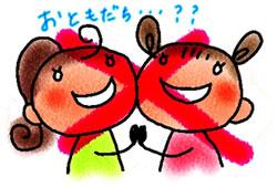 友達・・・?