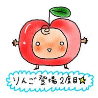 リンゴ第二弾!