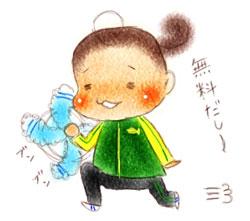 タダだし〜♪