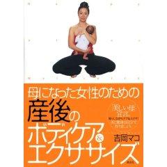 「産後のボディケア&エクササイズ」