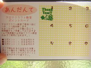 クラフト教室ポイントカード