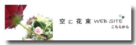 空に花束ウェブサイトはこちらからどうぞ...