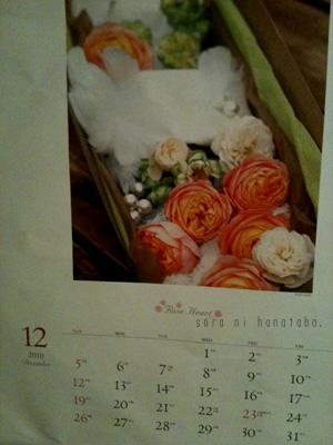 12月最後のカレンダー。
