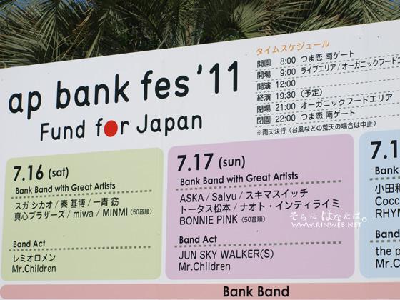 つま恋にて「ap bank fes11 fund for Japan」