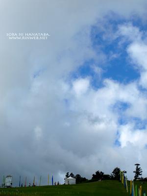 空が近くなる日。