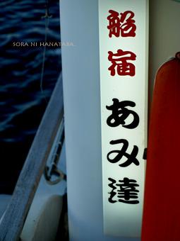 2012年8月22日、屋形船(あみ達サン)へ