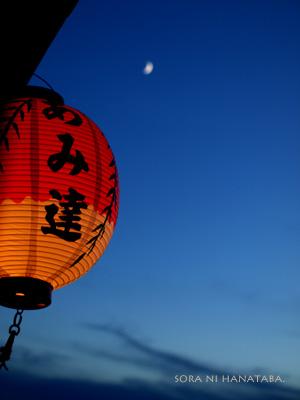 提灯と空と月と笑顔ト。