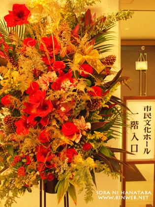 クリスマスのスタンド花@船橋市民文化会館にて