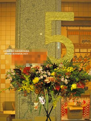5周年記念お祝いスタンド花@両国国技館へお届け