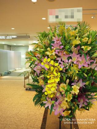 パシフィコ横浜へお届けのスタンド花