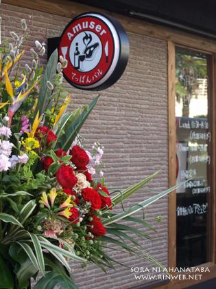 鉄板バル 開店お祝いスタンド花@柏市旭町へお届け