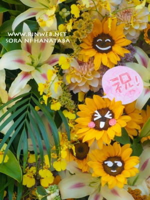 千葉市中央区富士見へお届けの居酒屋さん開店お祝いスタンド花