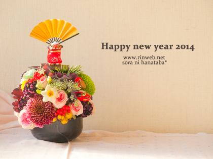 空に花束年賀状2014/謹賀新年