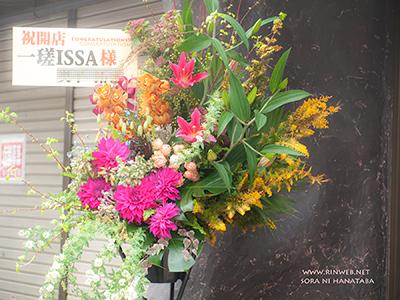 焼肉屋さん開店祝いスタンド花@松戸市新松戸へお届けのスタンド花