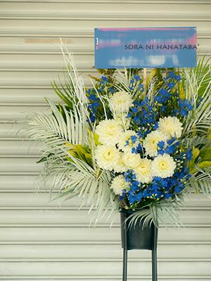 幕張メッセにお届けのライブ開催祝花(スタンド花)