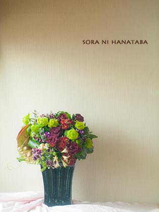 送別のありがとうの花を(空花オトナバージョン)@港区へお届け