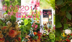 母の日フラワーギフト2014@花屋 空に花束