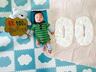 祝!100日。