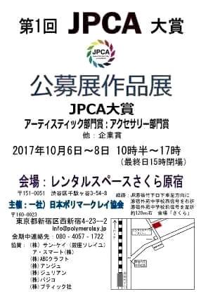 第1回JPCA大賞
