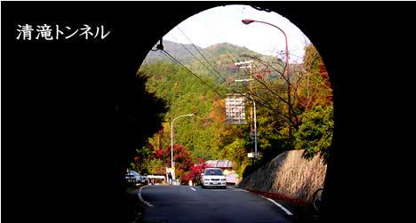 清滝トンネル