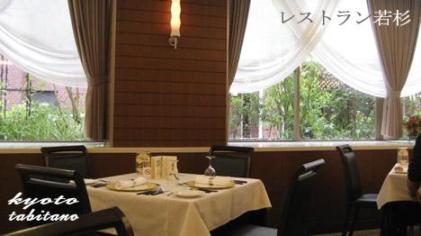 レストラン若杉