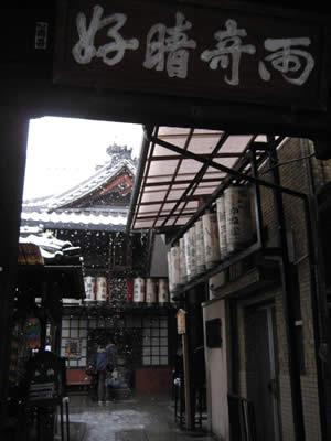 雪の仲源寺