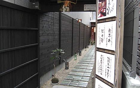 町家ランチ いなせや【京都旅楽】
