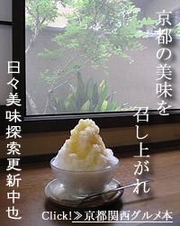京都関西グルメ本
