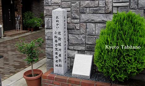 小松帯刀寓居【京都旅楽】