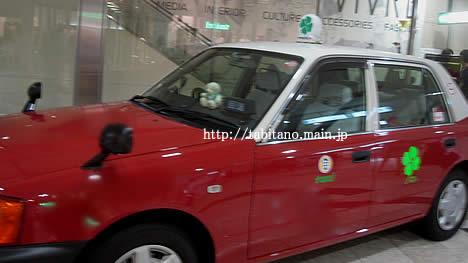 四葉タクシー
