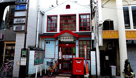 京都祇園郵便局