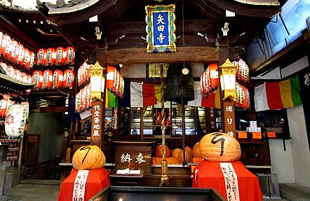 矢田寺 かぼちゃ供養