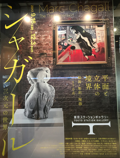 「シャガール 三次元の世界」東京ステーションギャラリー Marc Chagall TOKYO STATION GALLERY