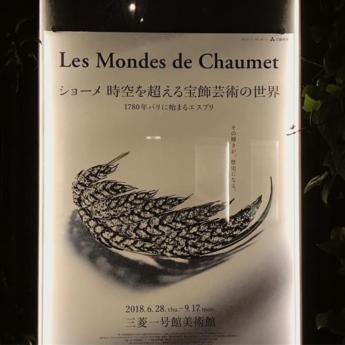 「ショーメ 時空を超える宝飾芸術の世界 —1780年パリに始まるエスプリ」展